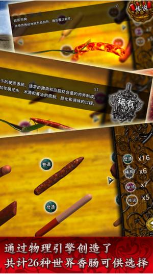 香肠格斗游戏官方手机版下载图片2