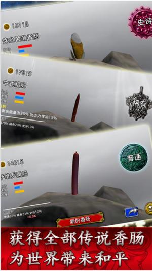 香肠格斗游戏官方手机版下载图片4