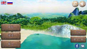 生存岛:创造模式图1
