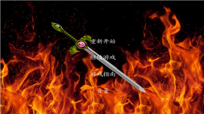 圣火徽章图2: