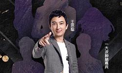 王思聪1亿造女神 新节目《Hello!女神》[多图]