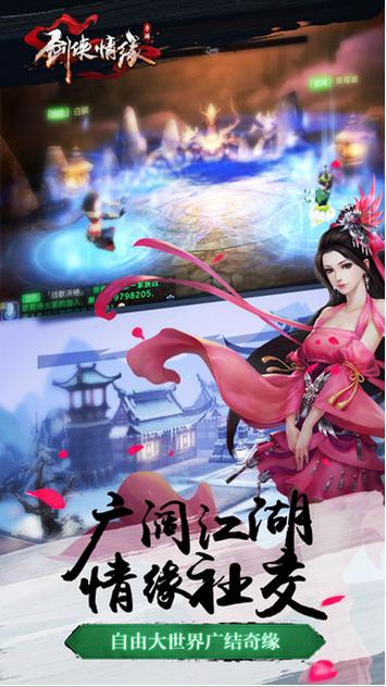 剑侠情缘手游图4: