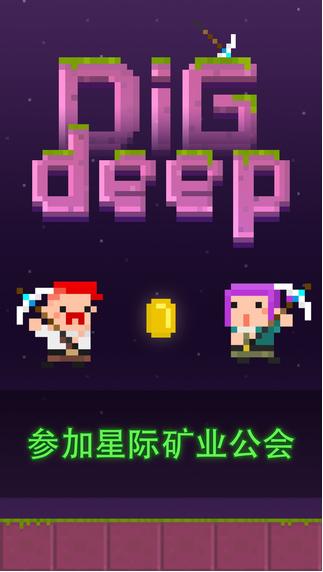 Dig Deep图1:
