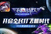 《飞鹰战队》华丽宣传CG震撼登场首发[多图]