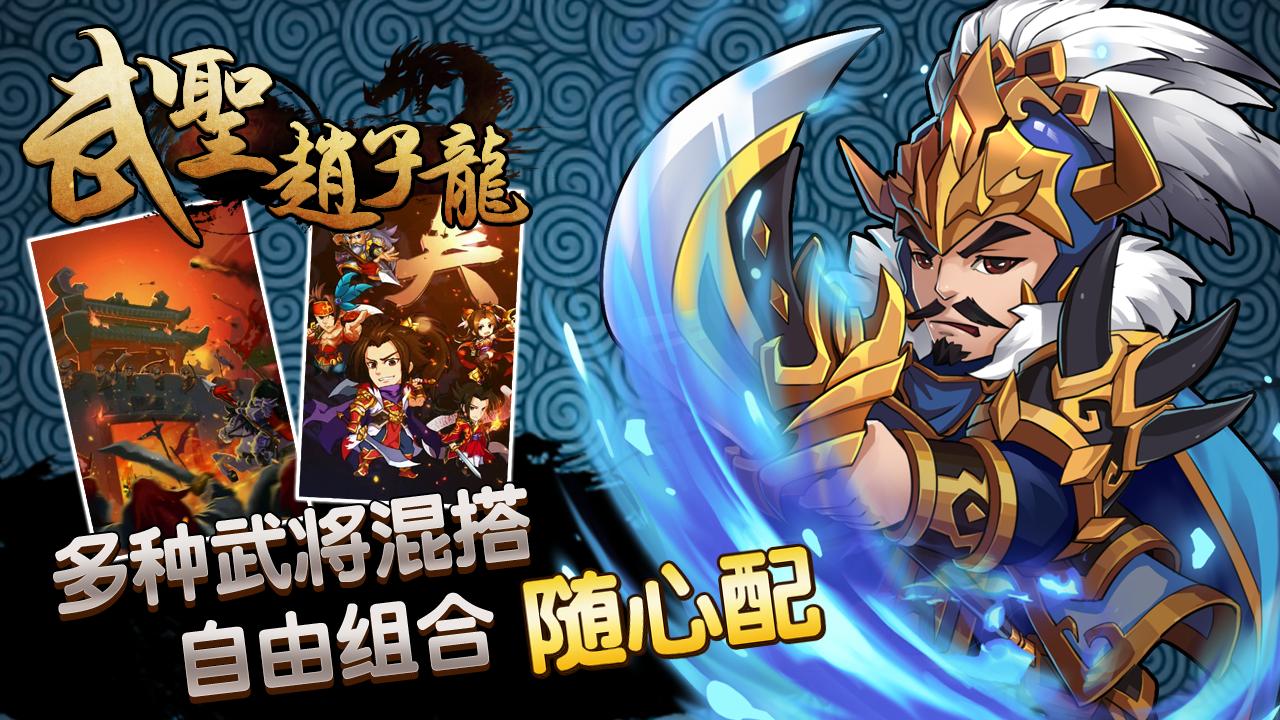 武圣赵子龙图2: