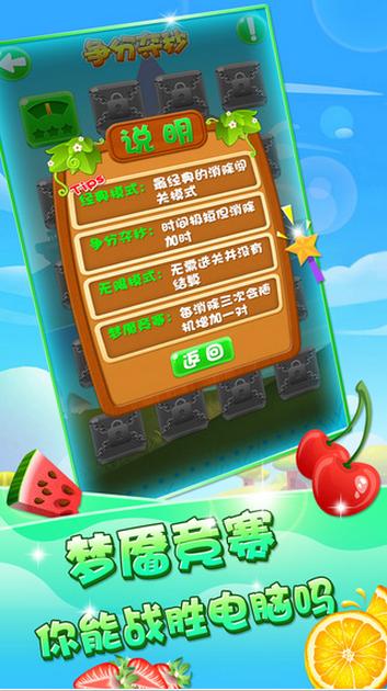 果蔬连连看图3: