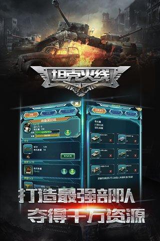 坦克火线图4: