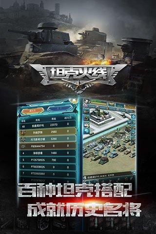 坦克火线图5: