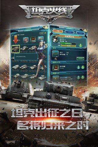 坦克火线图2: