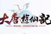 关注游戏鸟 免费领大唐游仙记盛世大礼包[多图]