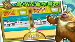 熊出没之食物安全常识图2