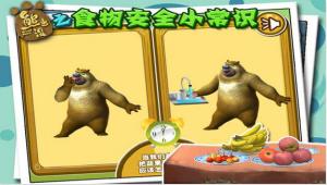 熊出没之食物安全常识图3