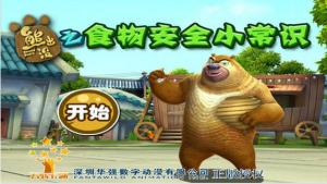 熊出没之食物安全常识图1