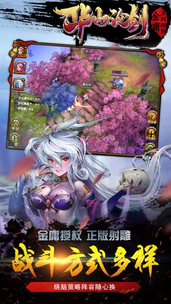 华山论剑3D图4: