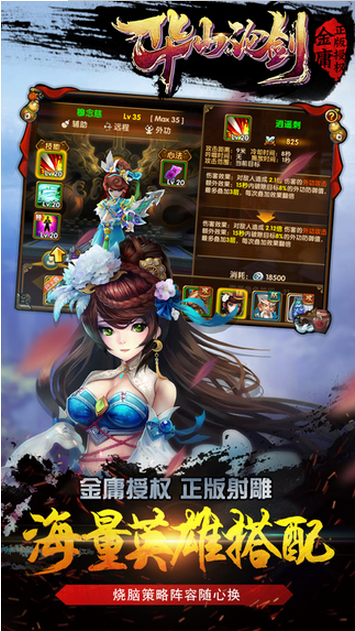 华山论剑3D图5: