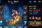 全民超神靈狐公主阿玉帶你樂享3V3勝利的喜悅[多圖]