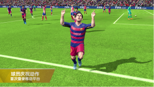 FIFA 16:终极队伍图3