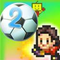 冠军足球物语2无限金币修改版下载地址 v1.30