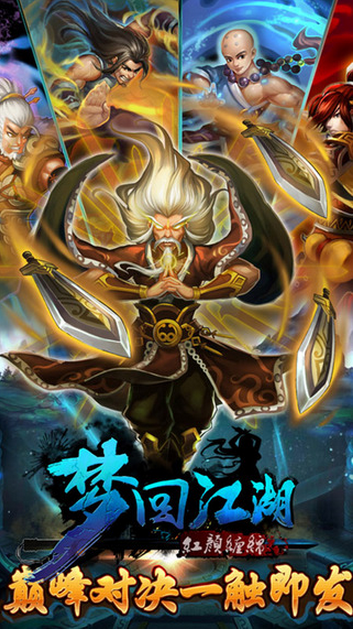 梦回江湖图3: