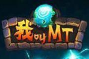 关注游戏鸟 免费领取我叫MT6.0新版本礼包[多图]