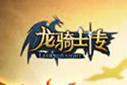 关注游戏鸟 免费领取龙骑士传首发福利礼包[多图]
