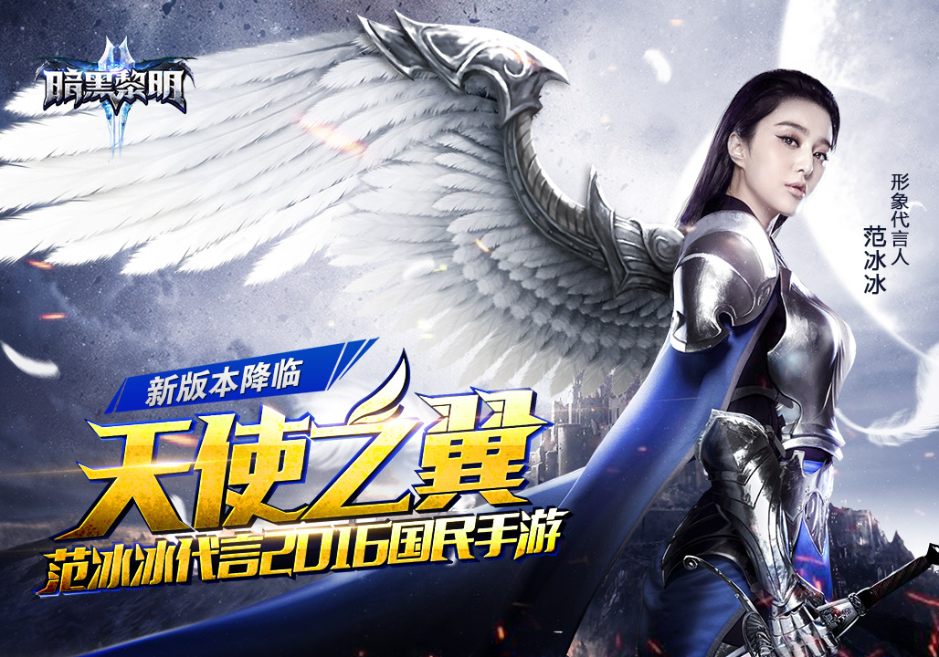 《暗黑黎明2》全新资料片天使之翼来袭[多图]图片1