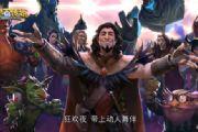 卡拉赞之夜《炉石传说》新冒险模式开启[多图]
