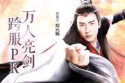 《御剑情缘》新资料片跨服战宣传视频