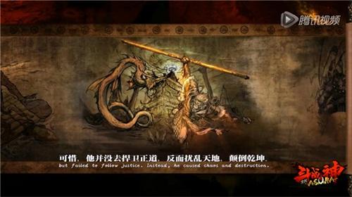 《全民斗战神》首部剧情视频 今日发布[多图]图片1