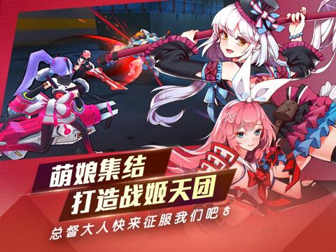 元气战姬学院手游官网最新版下载图4: