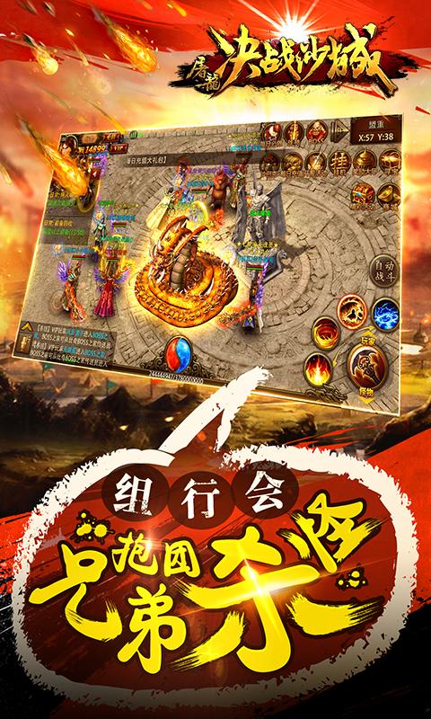 屠龙决战沙城满V版手游变态版下载图1: