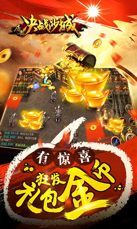 屠龙决战沙城满V版手游变态版下载图5: