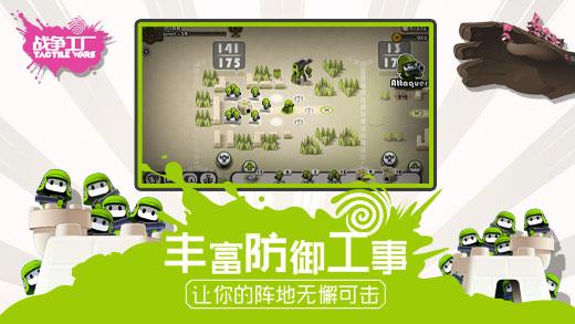 战争工厂图4: