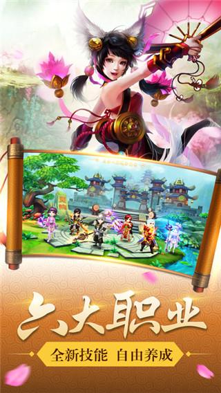 梦幻江山图2: