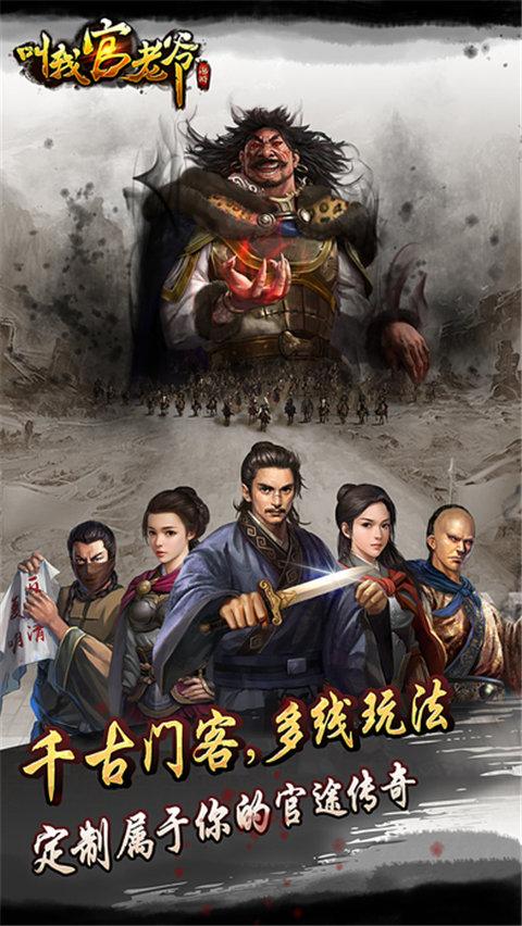 叫我官老爷官网游戏下载图3: