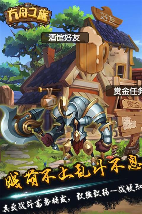 方舟之旅手游官方最新版下载地址图1: