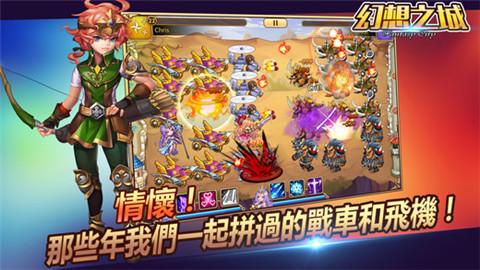 2019幻想之城手游官网下载图4: