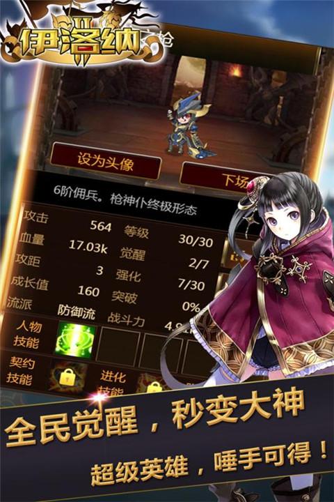 伊洛纳2官方下载最新版图2: