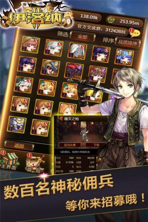 伊洛纳2手机版图4