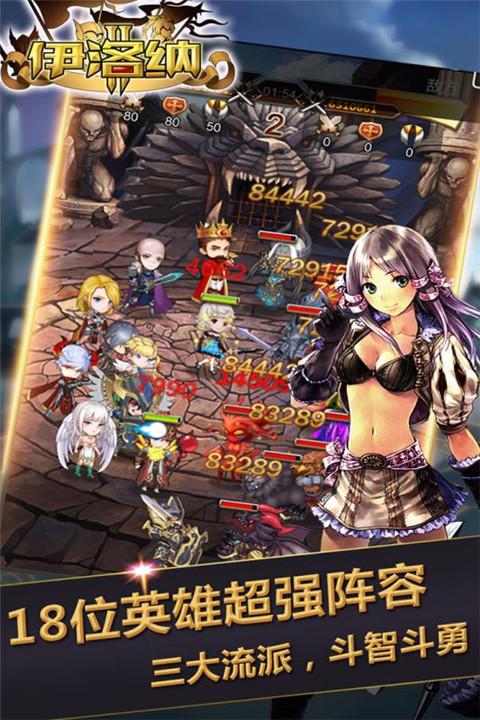 伊洛纳2官方下载最新版图5: