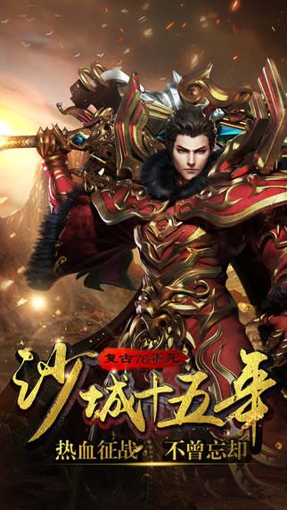 王者霸世图5: