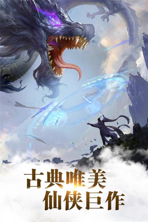 九剑魔龙传图1: