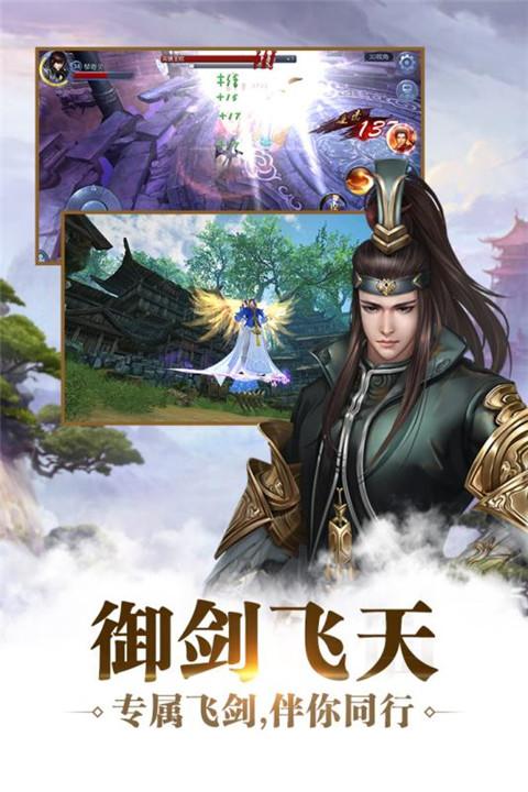 九剑魔龙传图3: