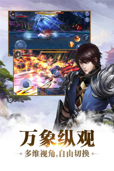 九剑魔龙传图5: