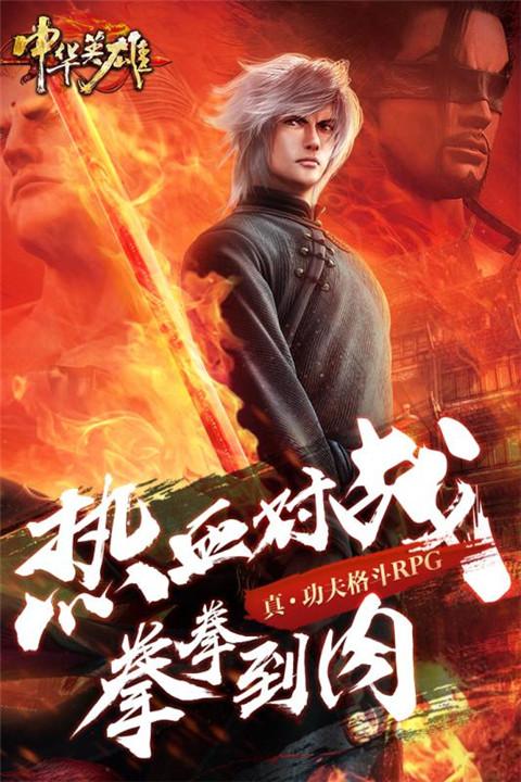 中华英雄图1: