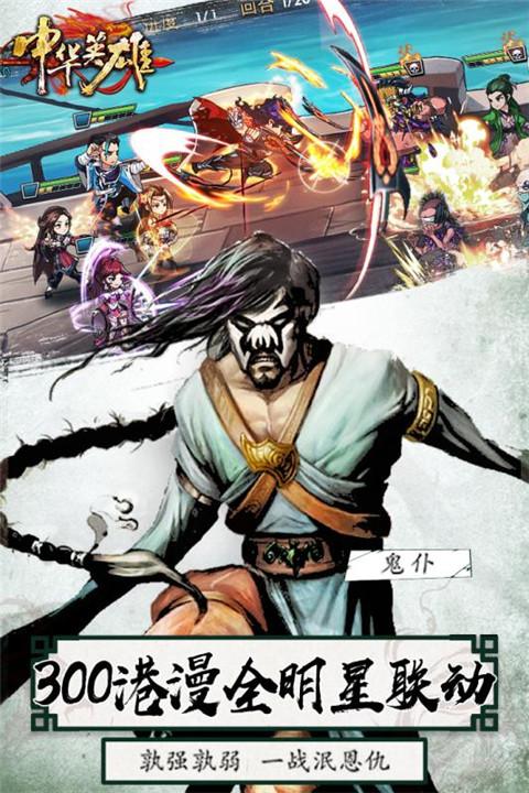 中华英雄图4:
