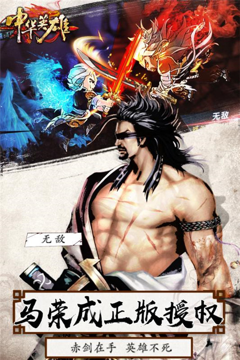 中华英雄图6:
