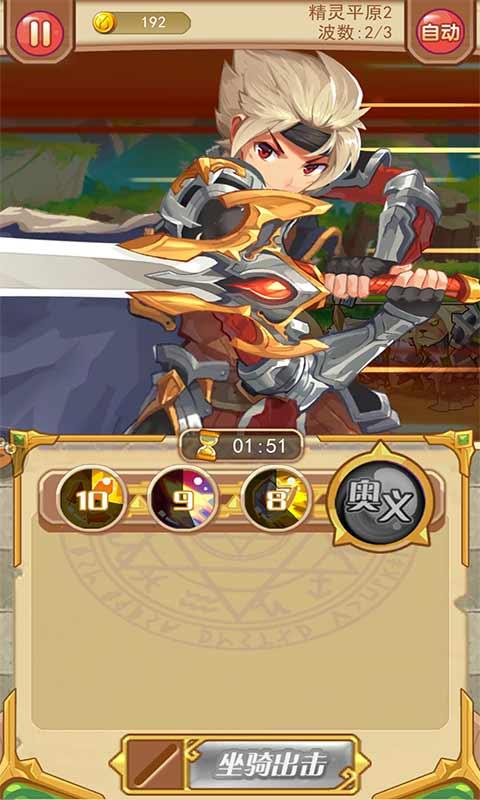 圣剑守护图3: