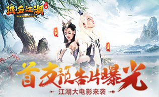 《热血江湖手游》大电影首部预告片曝光[图]图片1
