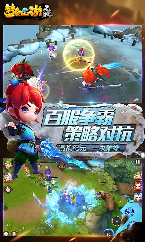 梦幻西游无双版图3: